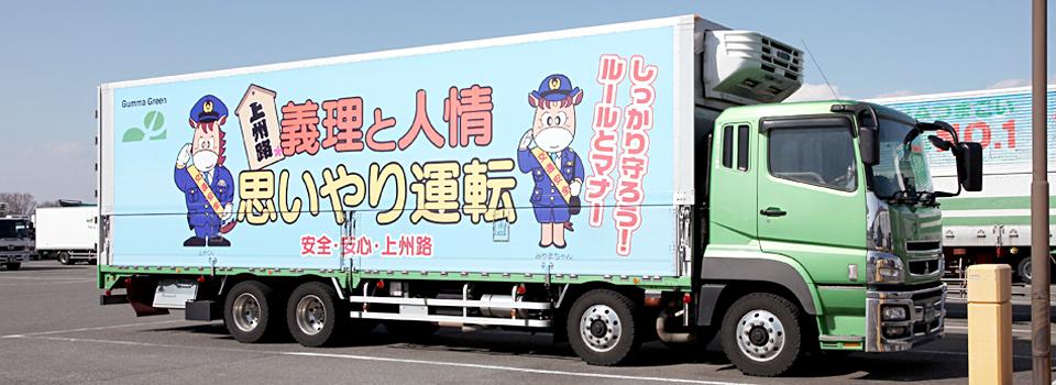 群馬県 輸送 青果物 嬬恋村 レンタカー マイクロバス 嬬恋 キャベツ ISO 定期便 株式会社 群馬グリーン配送